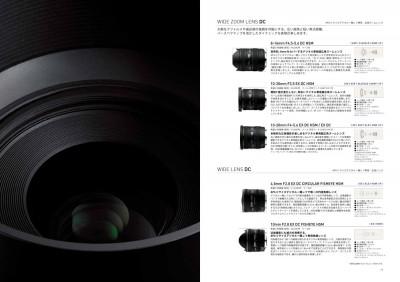 sigma_lens12-13