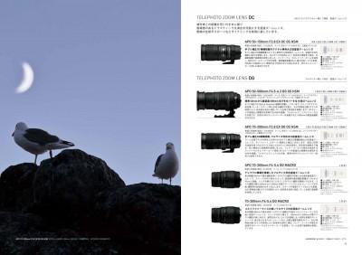 sigma_lens18-19